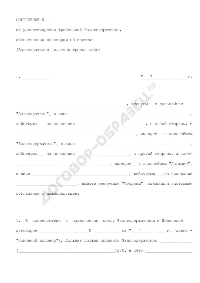 Соглашение об удовлетворении требований залогодержателя, обеспеченных договором об ипотеке (залогодателем является третье лицо). Страница 1