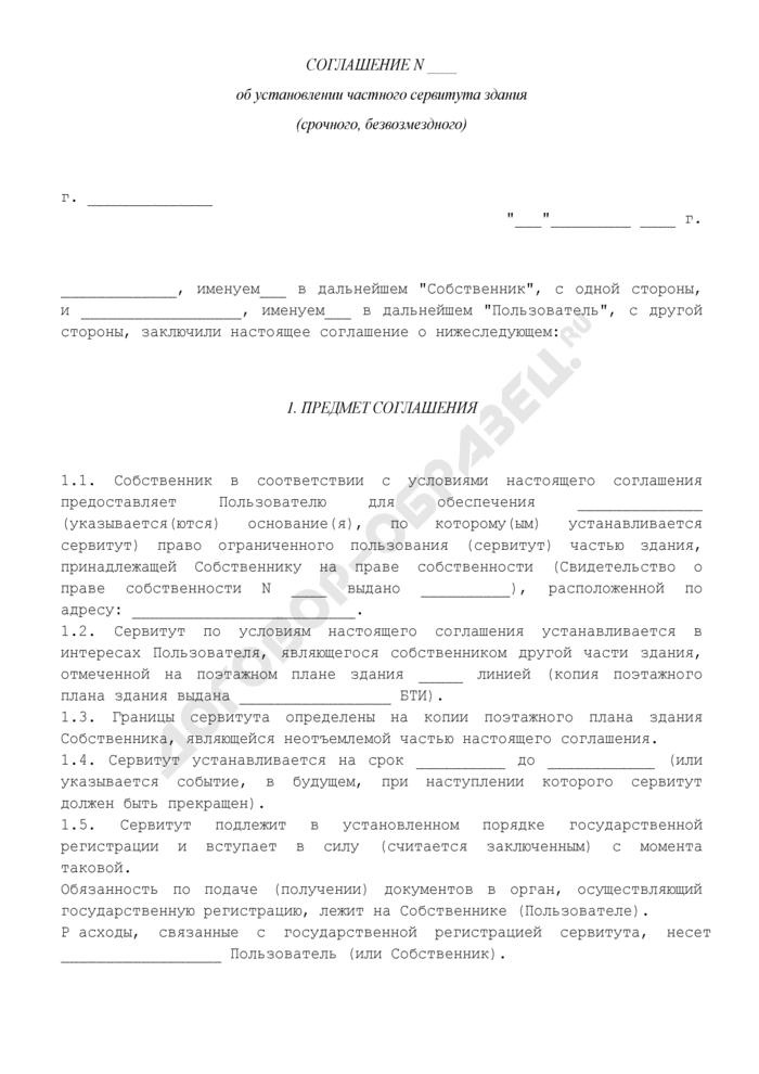 Соглашение об установлении частного сервитута здания (срочного, безвозмездного). Страница 1