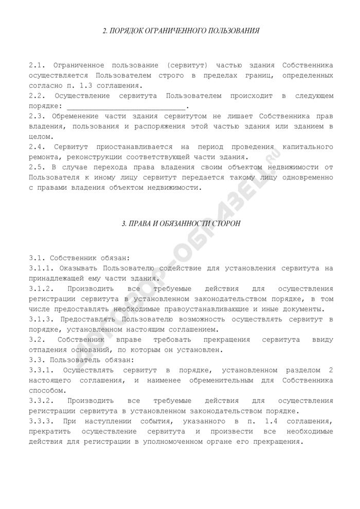 Соглашение об установлении частного сервитута здания (срочного, безвозмездного). Страница 2