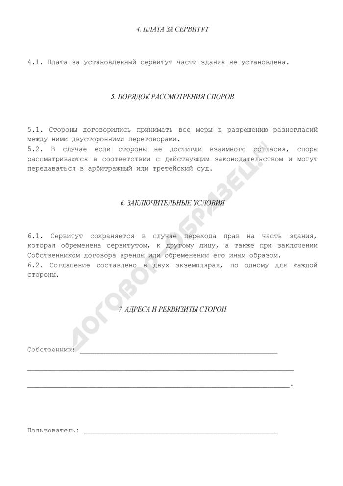 Соглашение об установлении частного сервитута здания (срочного, безвозмездного). Страница 3