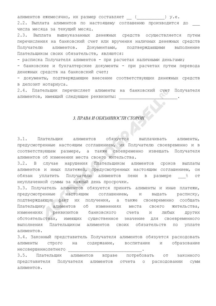 Соглашение об уплате дедушкой (и/или бабушкой) алиментов в твердой сумме на содержание несовершеннолетнего внука. Страница 2