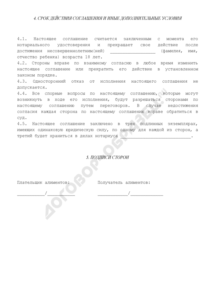 Соглашение об уплате дедушкой (и/или бабушкой) алиментов в твердой сумме на содержание несовершеннолетнего внука. Страница 3