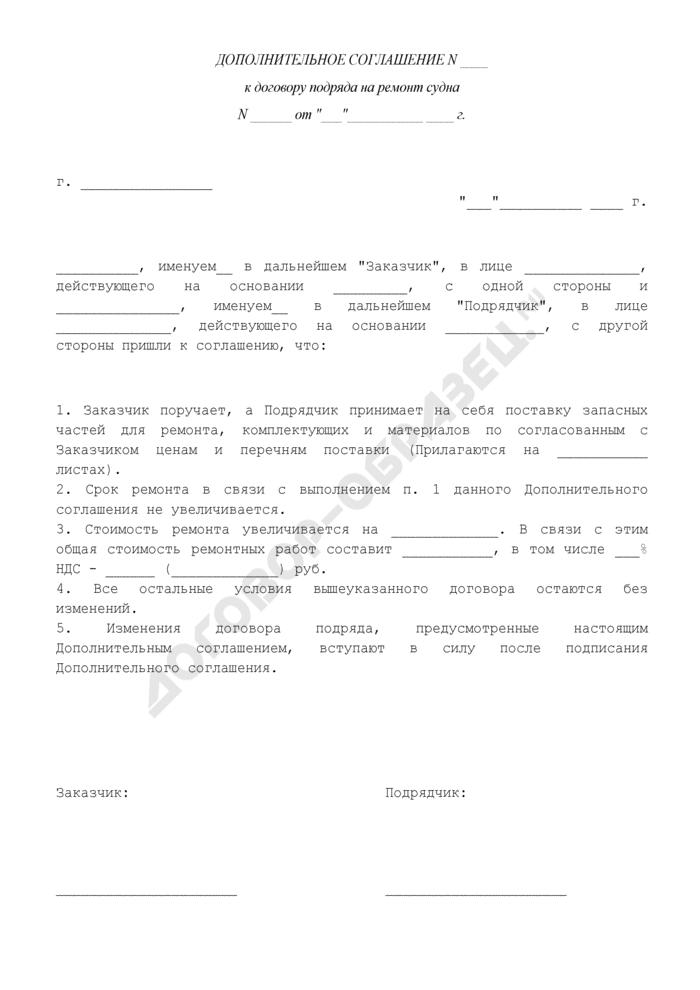 Дополнительное соглашение (приложение к договору подряда на ремонт судна). Страница 1