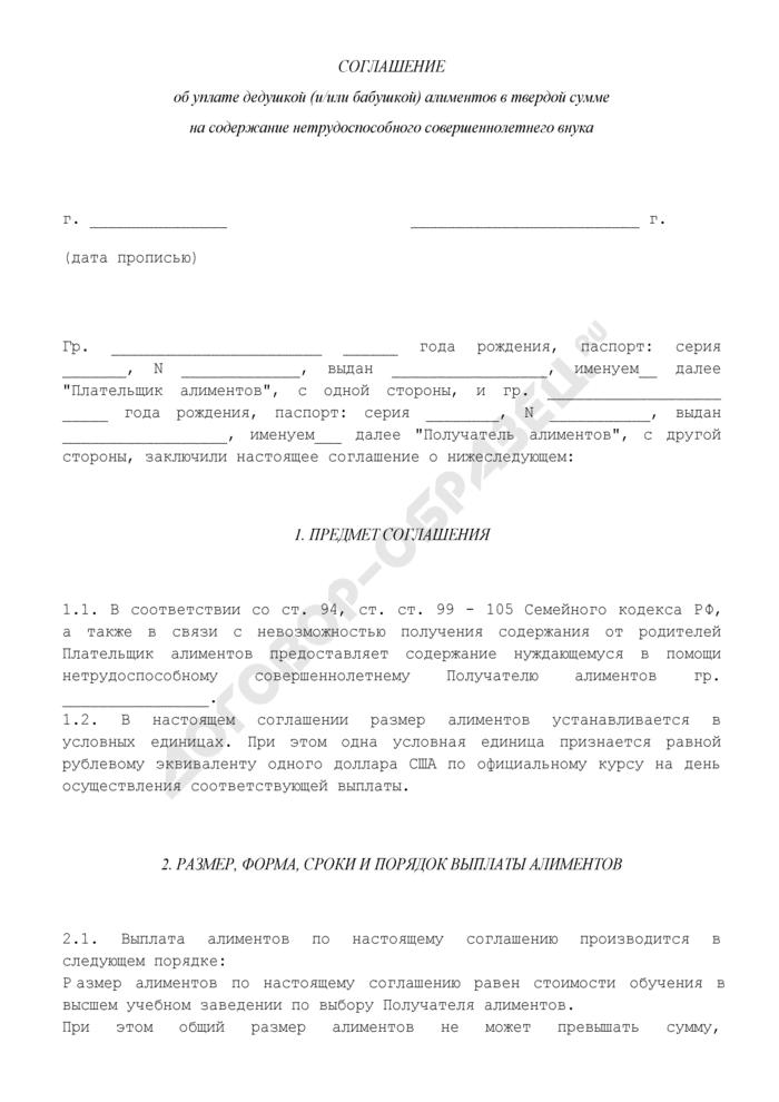 Соглашение об уплате дедушкой (и/или бабушкой) алиментов в твердой сумме на содержание нетрудоспособного совершеннолетнего внука. Страница 1