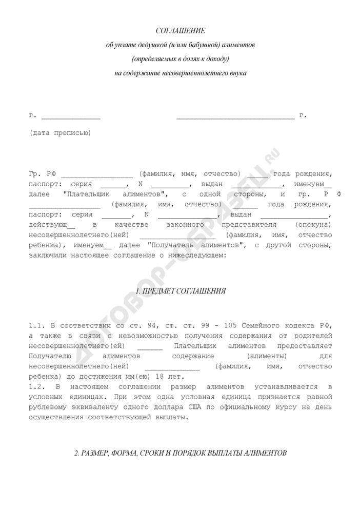 Соглашение об уплате дедушкой (и/или бабушкой) алиментов (определяемых в долях к доходу) на содержание несовершеннолетнего внука. Страница 1