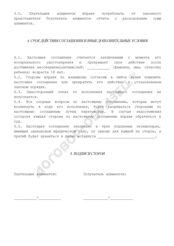 Соглашение об уплате дедушкой (и/или бабушкой) алиментов (определяемых в долях к доходу) на содержание несовершеннолетнего внука. Страница 3
