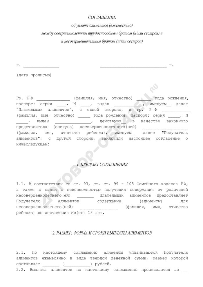 Соглашение об уплате алиментов (ежемесячно) между совершеннолетним трудоспособным братом (и/или сестрой) и несовершеннолетним братом (и/или сестрой). Страница 1