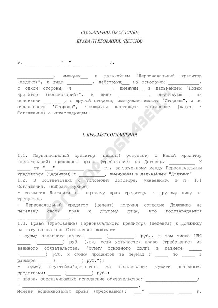 Соглашение об уступке права (требования) (цессия). Страница 1