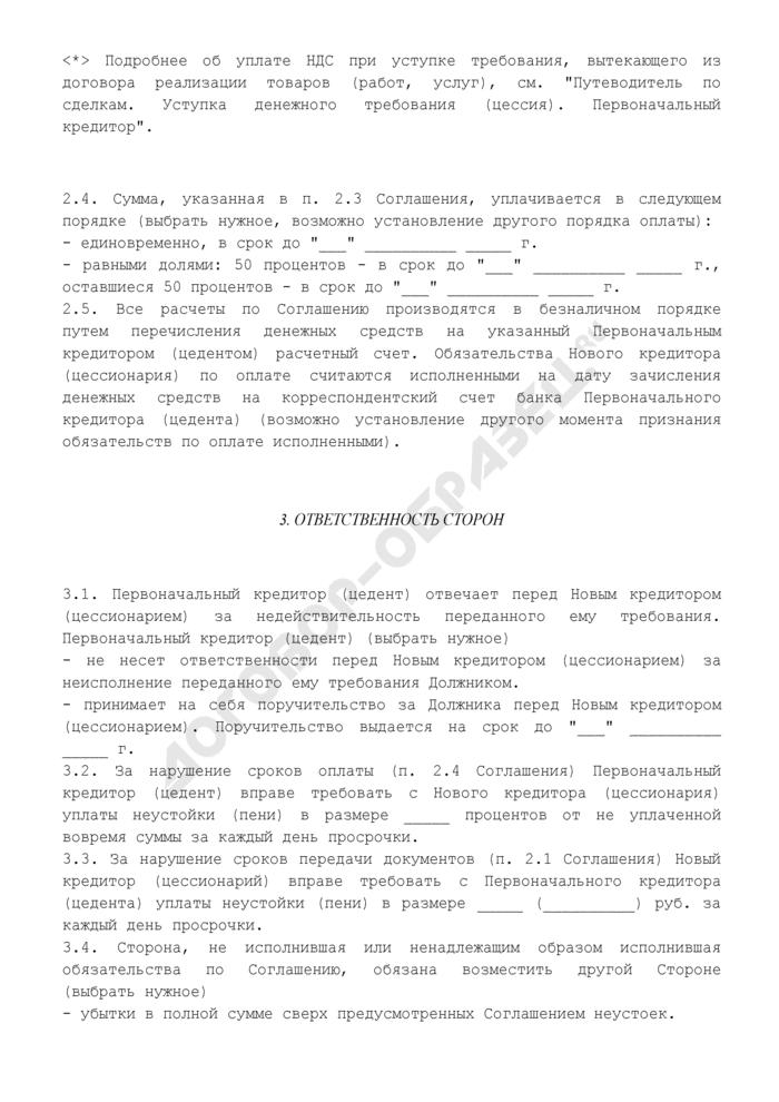 Соглашение об уступке права (требования) (цессия). Страница 3