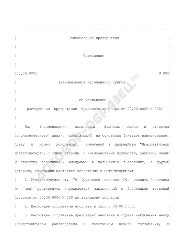 Соглашение об увольнении (расторжении (прекращении) трудового договора) работника организации. Страница 1