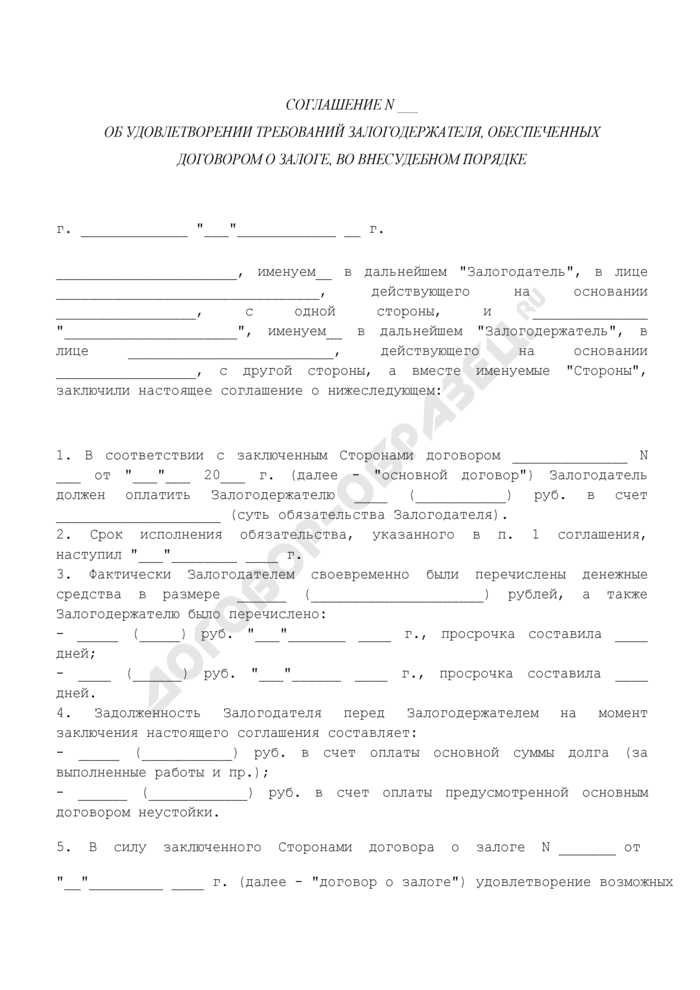 Соглашение об удовлетворении требований залогодержателя, обеспеченных договором о залоге, во внесудебном порядке. Страница 1