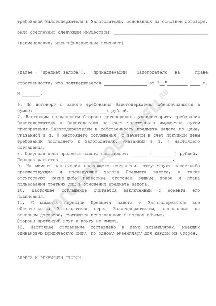 Соглашение об удовлетворении требований залогодержателя, обеспеченных договором о залоге, во внесудебном порядке. Страница 2