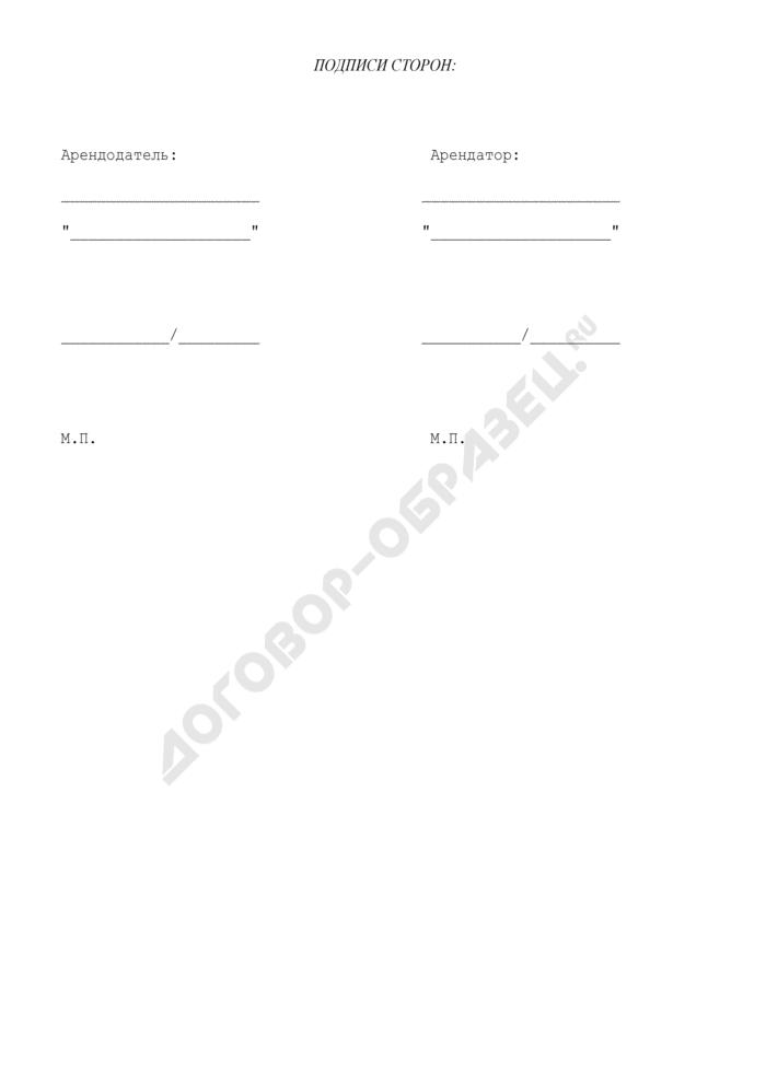 Дополнительное соглашение о порядке оплаты погрузочно-разгрузочных работ (приложение к договору аренды нежилого отапливаемого помещения). Страница 2
