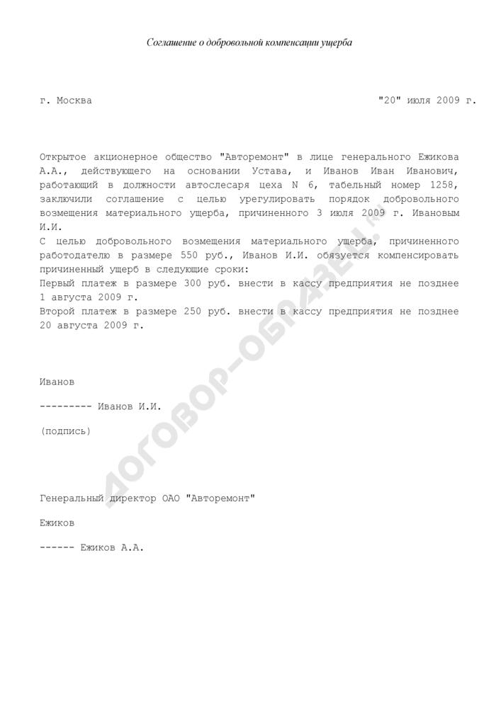 Соглашение с работником организации о компенсации причиненного им материального ущерба в рассрочку (пример). Страница 1