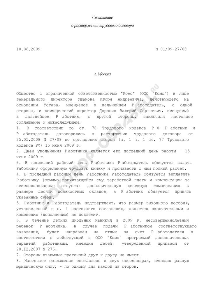 Соглашение сторон о расторжении трудового договора (пример). Страница 1