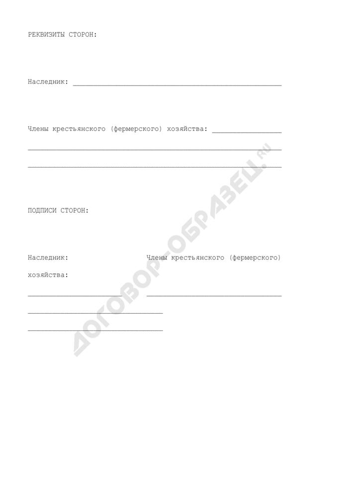 Соглашение членов крестьянского (фермерского) хозяйства о расторжении соглашения, определяющего срок и порядок выплаты компенсации наследнику. Страница 2