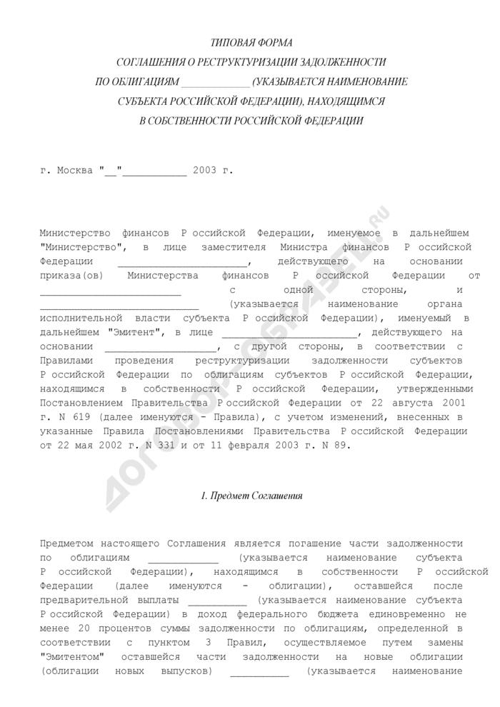 Типовая форма соглашения о реструктуризации задолженности по облигациям (указывается наименование субъекта Российской Федерации), находящимся в собственности Российской Федерации. Страница 1