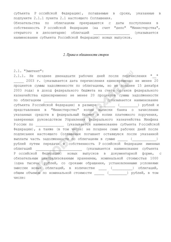 Типовая форма соглашения о реструктуризации задолженности по облигациям (указывается наименование субъекта Российской Федерации), находящимся в собственности Российской Федерации. Страница 2