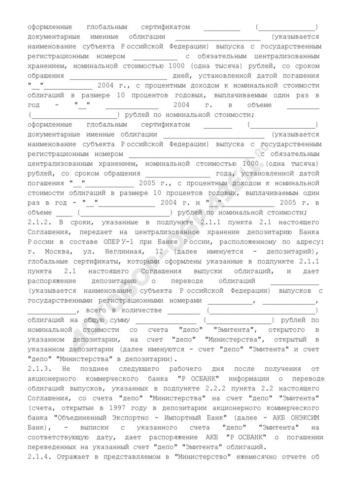 Типовая форма соглашения о реструктуризации задолженности по облигациям (указывается наименование субъекта Российской Федерации), находящимся в собственности Российской Федерации. Страница 3