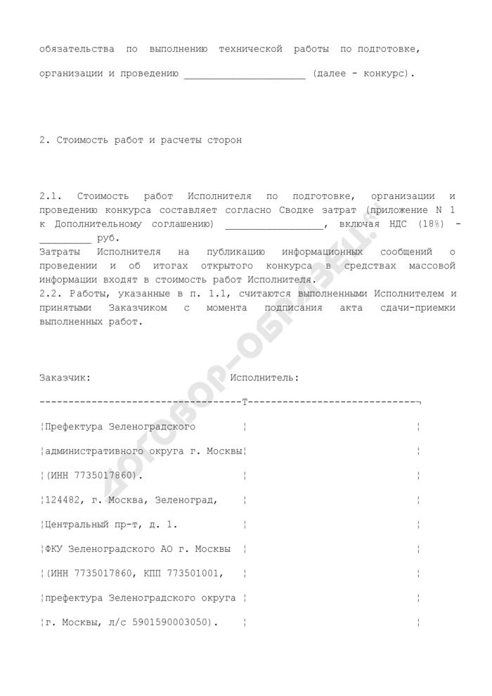 Типовое дополнительное соглашение (приложение к договору на оказание услуг технического исполнителя по организации и проведению конкурсов по подбору инвесторов на реализацию инвестиционных проектов). Страница 2