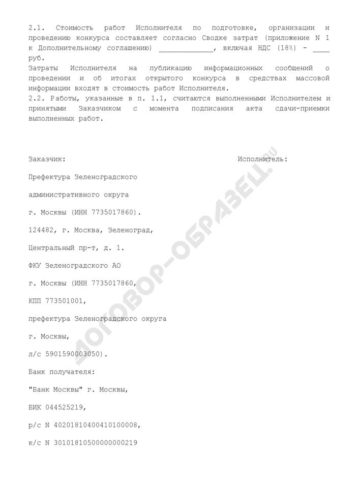 Типовое дополнительное соглашение (приложение к договору на оказание услуг технического исполнителя по организации и проведению подрядных торгов). Страница 2