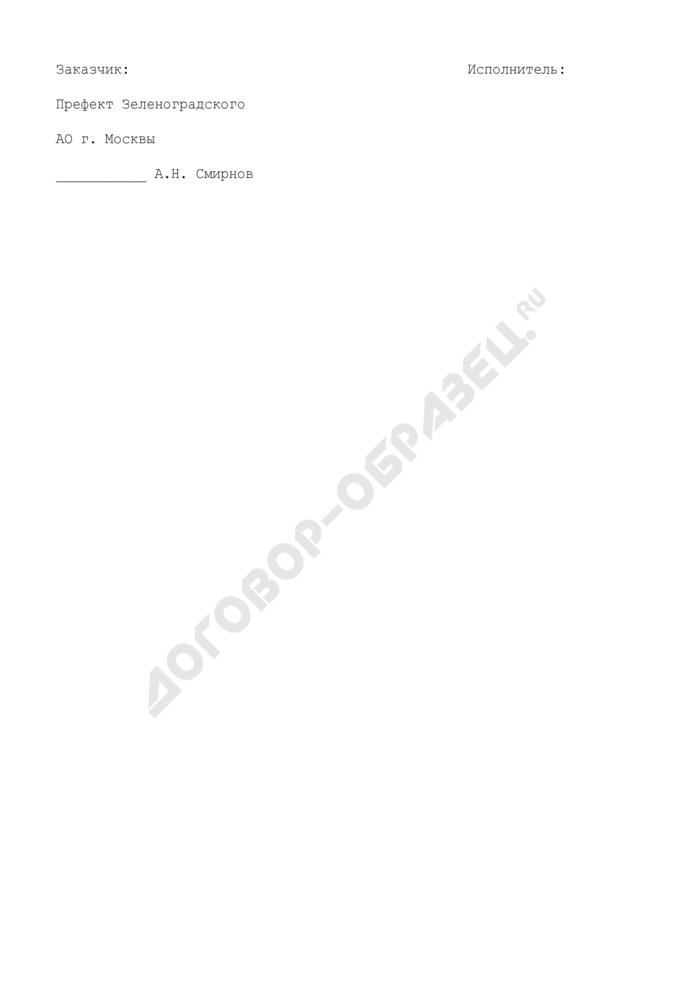Типовое дополнительное соглашение (приложение к договору на оказание услуг технического исполнителя (организатора) по организации и проведению торгов по поставке товаров, производству работ и оказанию услуг). Страница 3