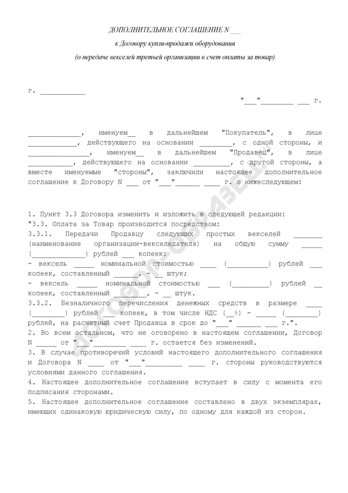 Дополнительное соглашение о передаче векселей третьей организации в счет оплаты за товар (приложение к договору купли-продажи оборудования). Страница 1
