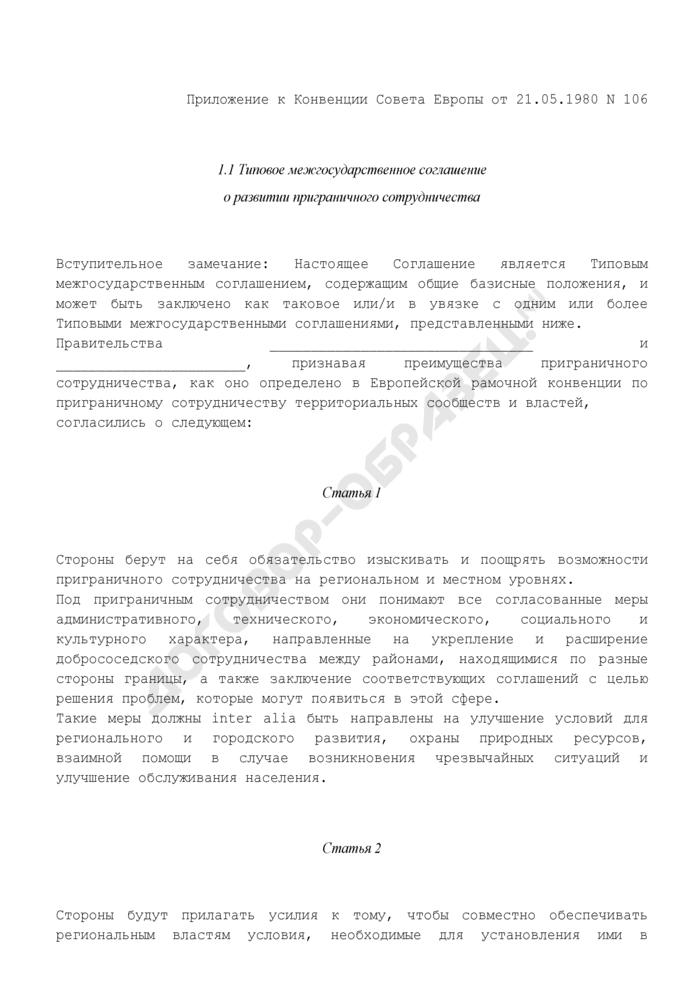 Типовое межгосударственное соглашение о развитии приграничного сотрудничества. Страница 1