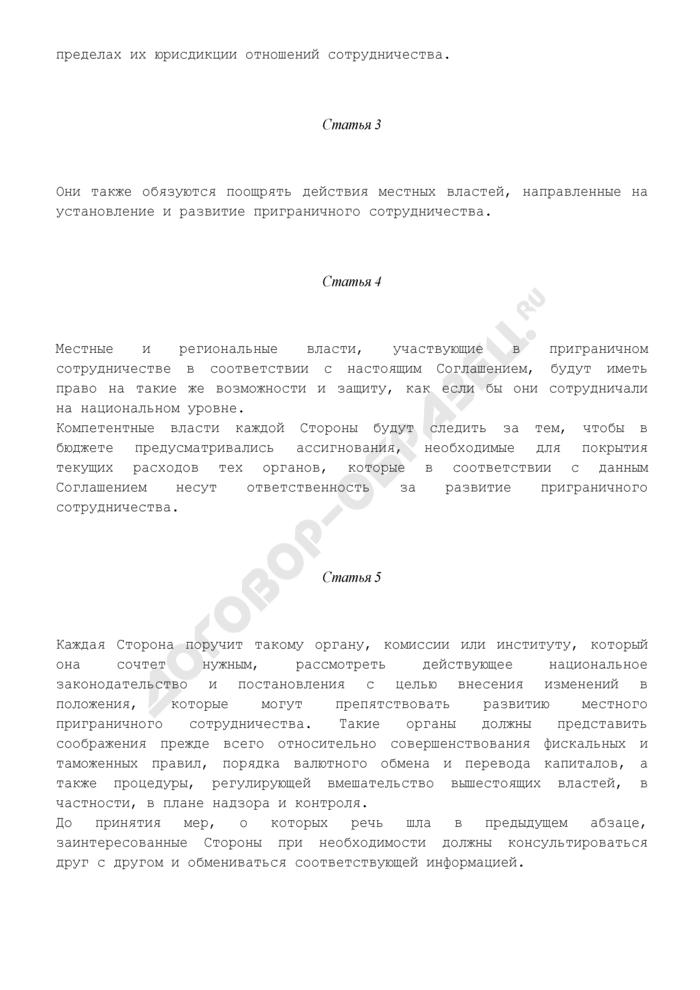 Типовое межгосударственное соглашение о развитии приграничного сотрудничества. Страница 2