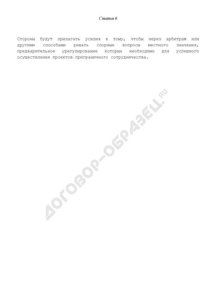 Типовое межгосударственное соглашение о развитии приграничного сотрудничества. Страница 3