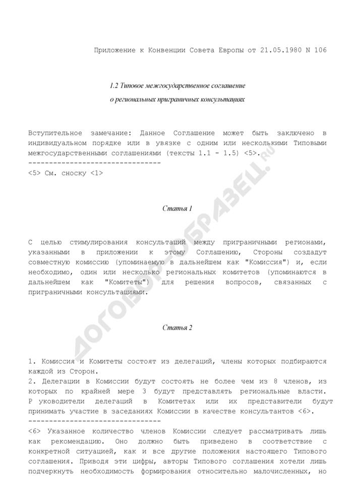 Типовое межгосударственное соглашение о региональных приграничных консультациях. Страница 1