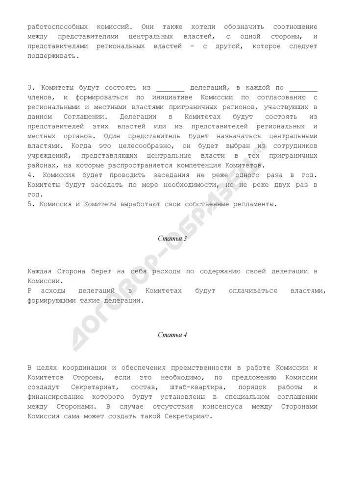 Типовое межгосударственное соглашение о региональных приграничных консультациях. Страница 2