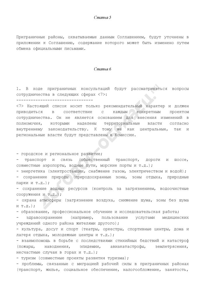 Типовое межгосударственное соглашение о региональных приграничных консультациях. Страница 3
