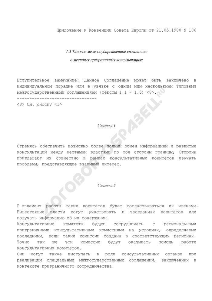 Типовое межгосударственное соглашение о местных приграничных консультациях. Страница 1