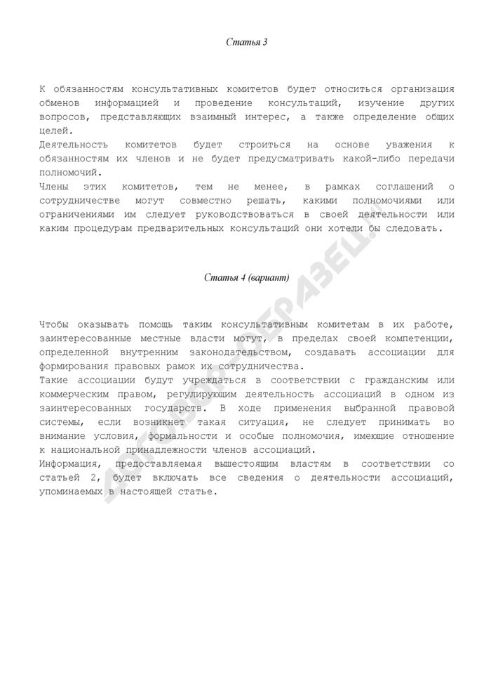 Типовое межгосударственное соглашение о местных приграничных консультациях. Страница 2