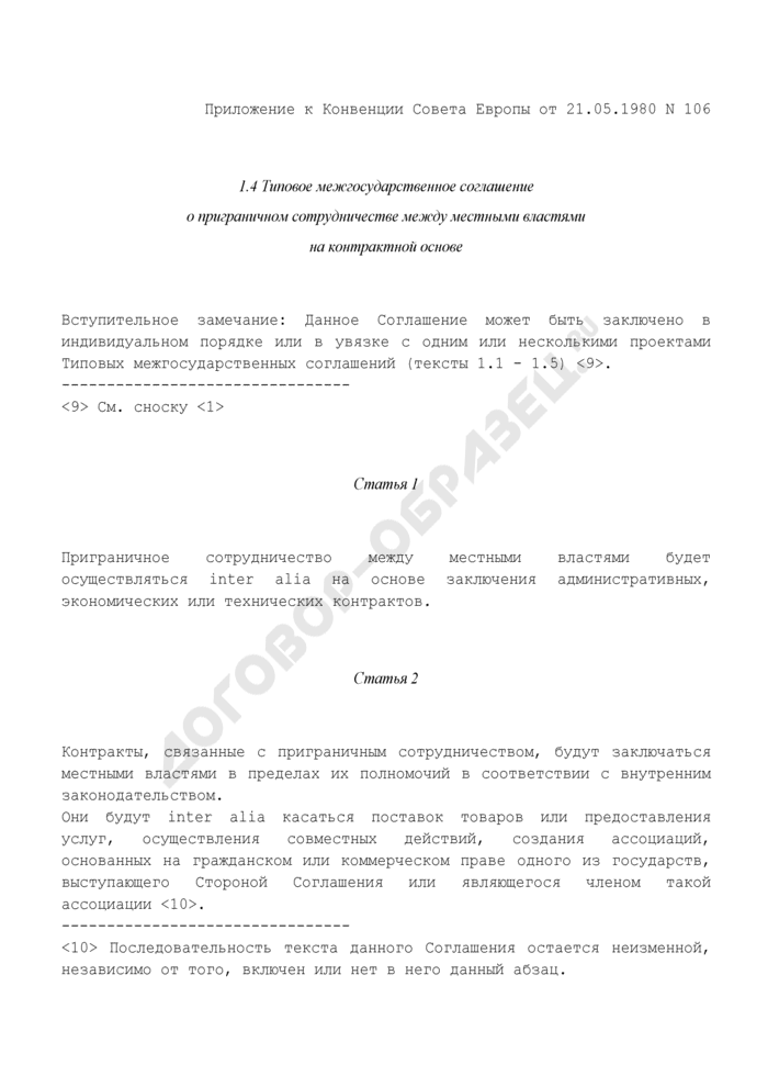 Типовое межгосударственное соглашение о приграничном сотрудничестве между местными властями на контрактной основе. Страница 1