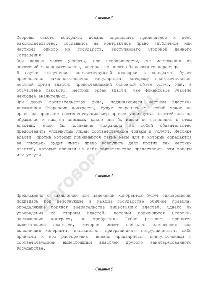 Типовое межгосударственное соглашение о приграничном сотрудничестве между местными властями на контрактной основе. Страница 2