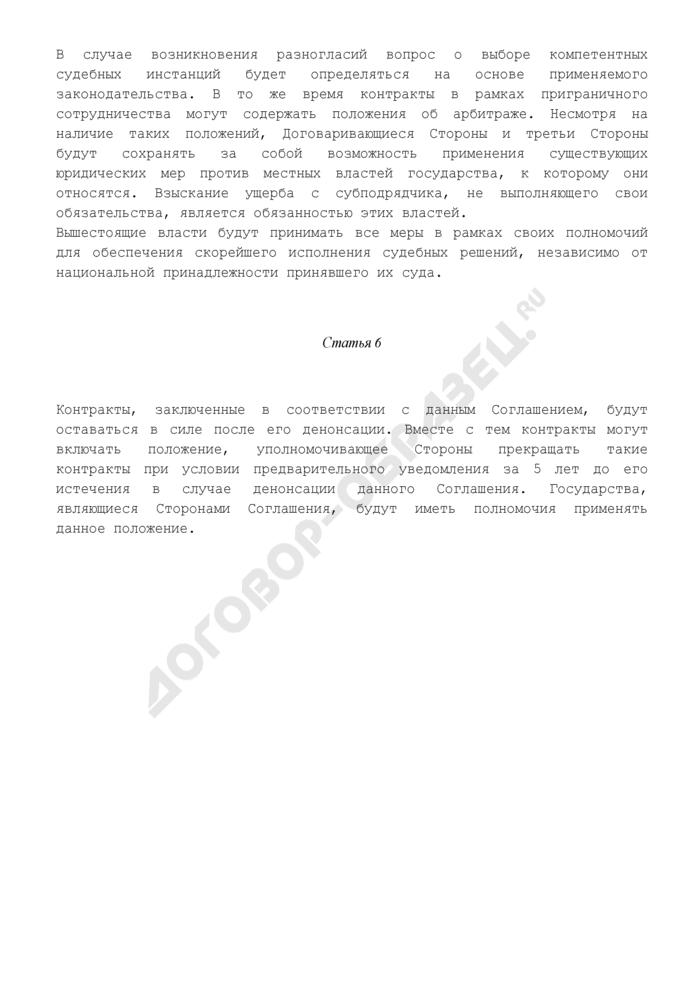 Типовое межгосударственное соглашение о приграничном сотрудничестве между местными властями на контрактной основе. Страница 3