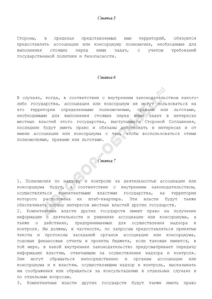 Типовое межгосударственное соглашение о создании органов приграничного сотрудничества местных властей. Страница 3
