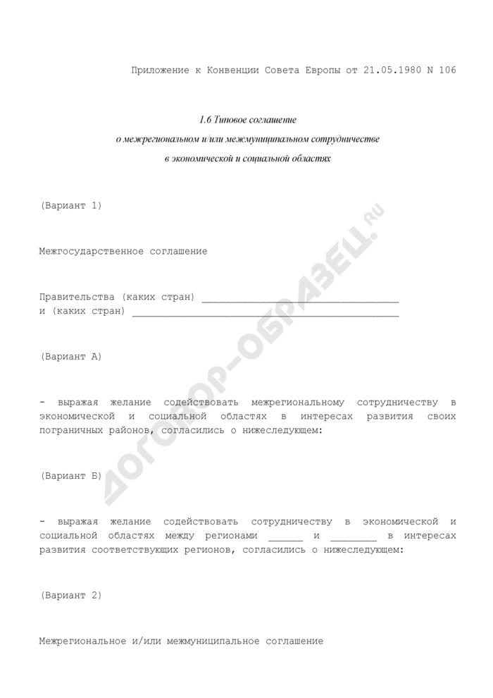 Типовое межгосударственное соглашение о межрегиональном и/или межмуниципальном сотрудничестве в экономической и социальной областях. Страница 1