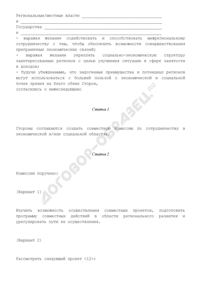 Типовое межгосударственное соглашение о межрегиональном и/или межмуниципальном сотрудничестве в экономической и социальной областях. Страница 2