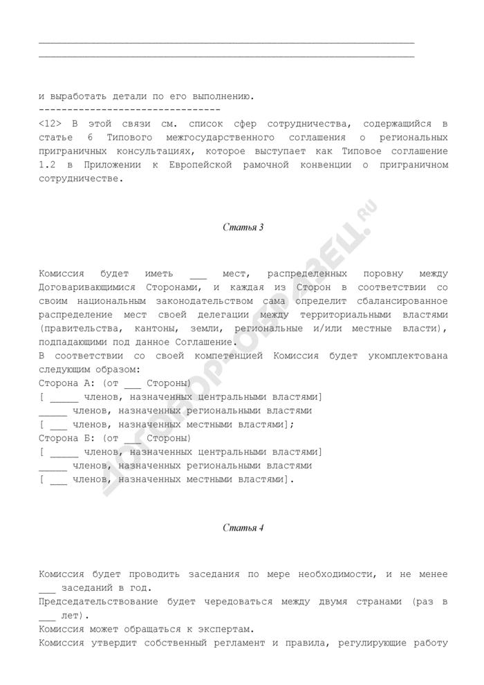 Типовое межгосударственное соглашение о межрегиональном и/или межмуниципальном сотрудничестве в экономической и социальной областях. Страница 3