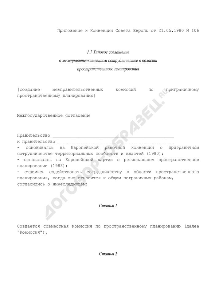 Типовое межгосударственное соглашение о межправительственном сотрудничестве в области пространственного планирования. Страница 1