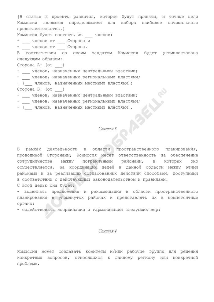 Типовое межгосударственное соглашение о межправительственном сотрудничестве в области пространственного планирования. Страница 2