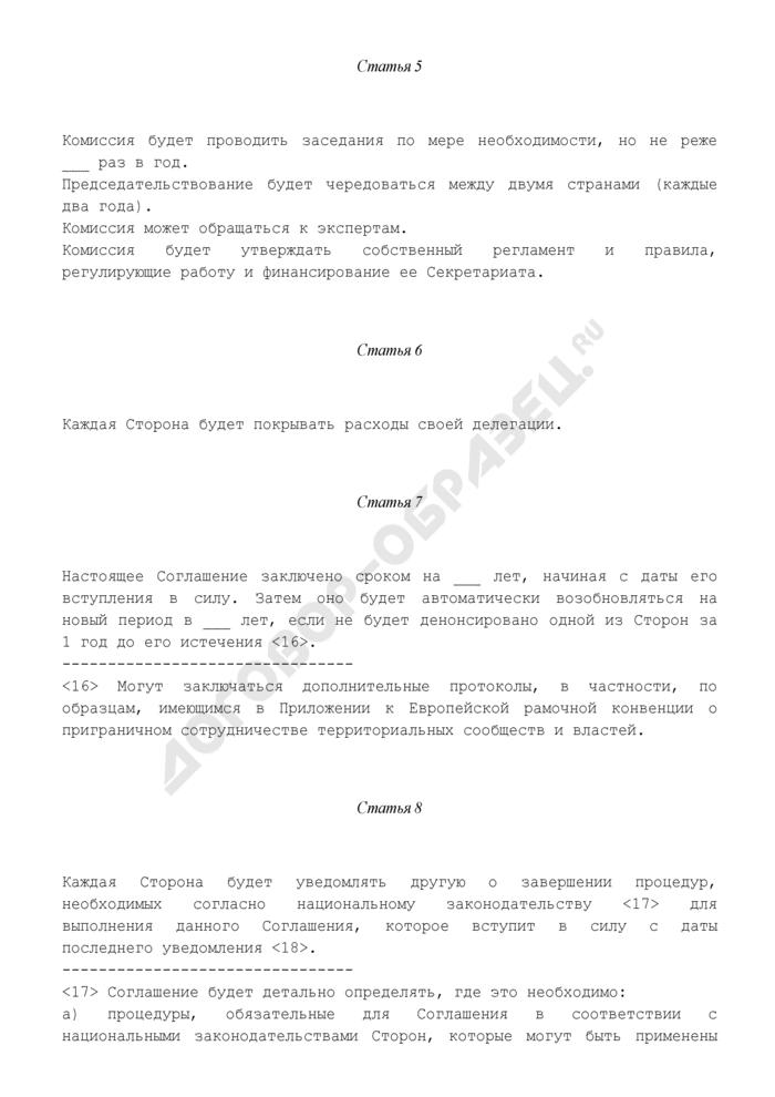 Типовое межгосударственное соглашение о межправительственном сотрудничестве в области пространственного планирования. Страница 3
