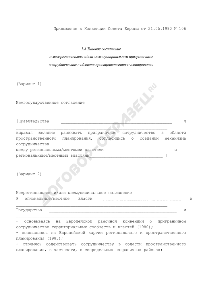 Типовое межгосударственное соглашение о межрегиональном и/или межмуниципальном приграничном сотрудничестве в области пространственного планирования (вариант 1). Страница 1