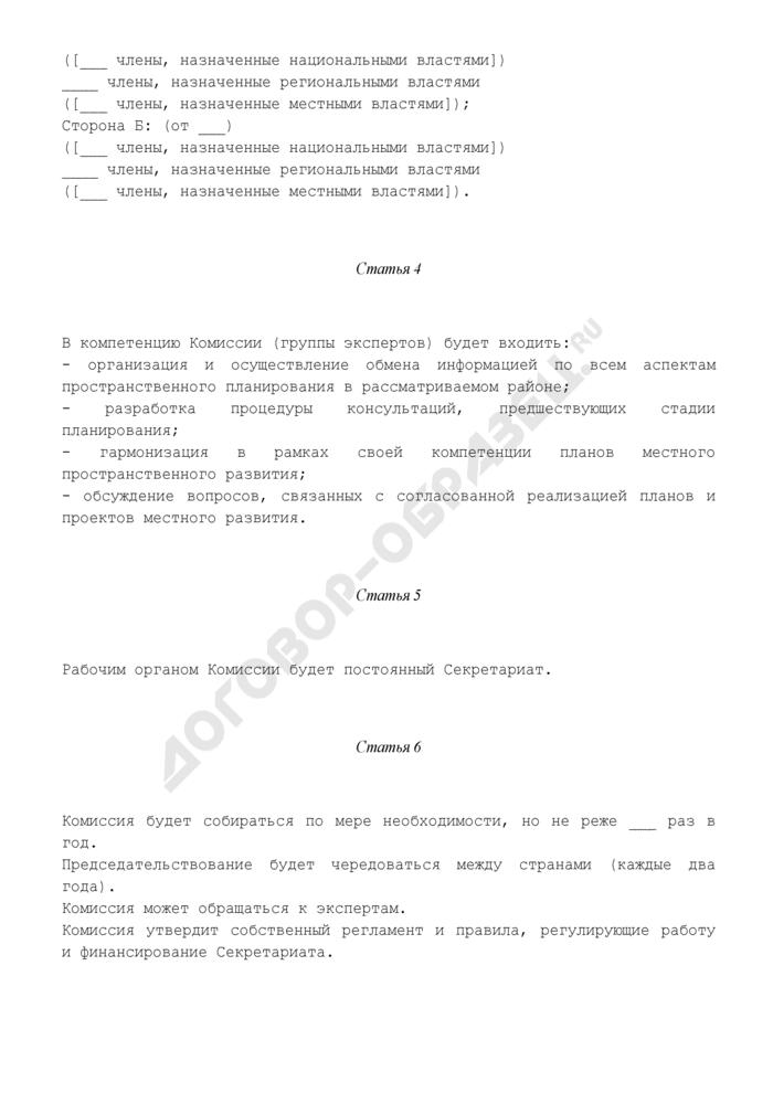 Типовое межгосударственное соглашение о межрегиональном и/или межмуниципальном приграничном сотрудничестве в области пространственного планирования (вариант 1). Страница 3