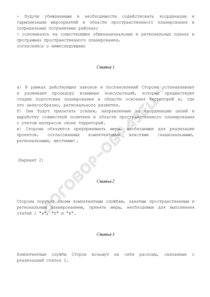 Типовое межгосударственное соглашение о межрегиональном и/или межмуниципальном приграничном сотрудничестве в области пространственного планирования (вариант 2). Страница 2