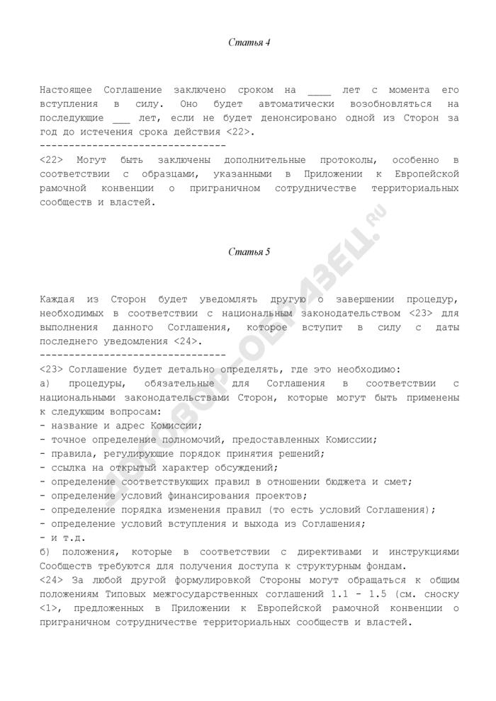 Типовое межгосударственное соглашение о межрегиональном и/или межмуниципальном приграничном сотрудничестве в области пространственного планирования (вариант 2). Страница 3