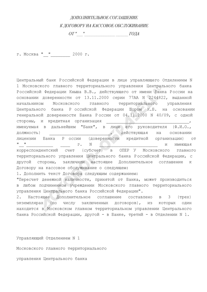Дополнительное соглашение к договору на кассовое обслуживание. Страница 1